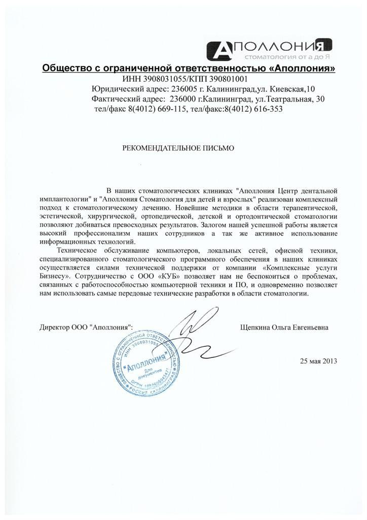 """Скан отзыва от ООО """"Аполлония"""""""