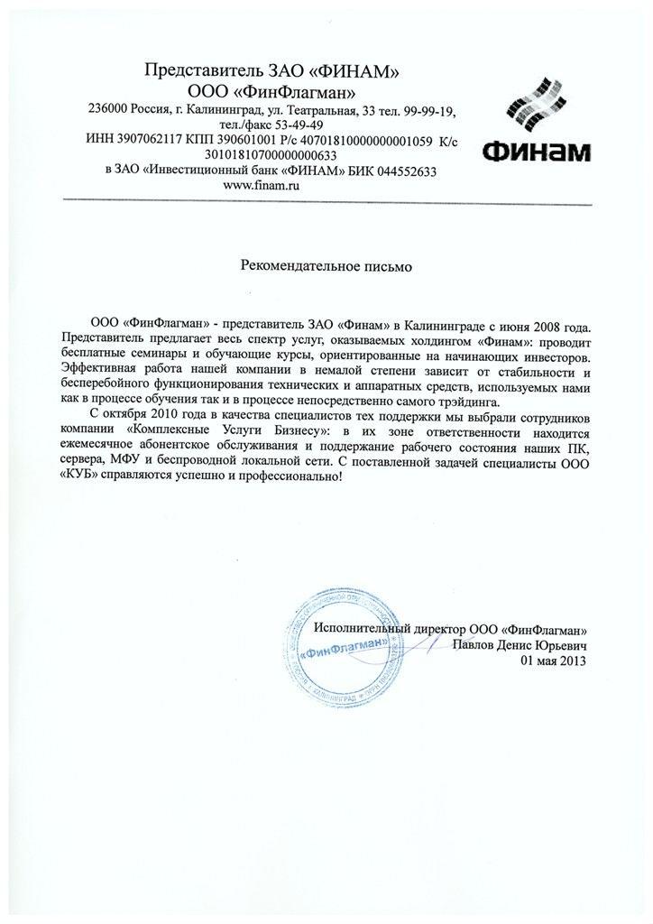 """Скан отзыва от ООО """"ФинФлагман"""" (представитель ЗАО «ФИНАМ»)"""