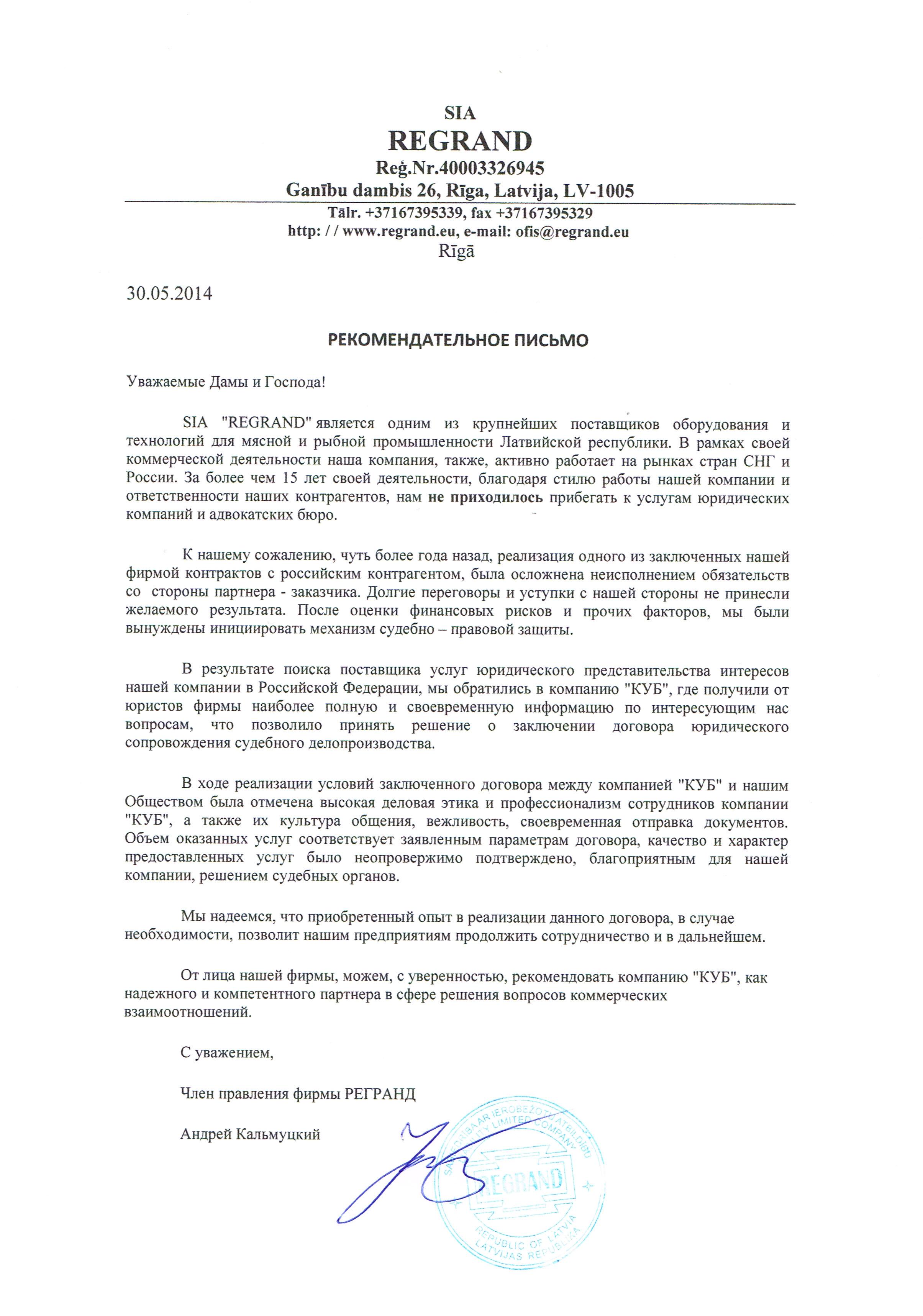 Письмо Регранд