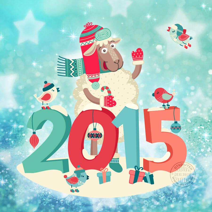 Новогоднее открытки на 2015 года, девушке скучаю