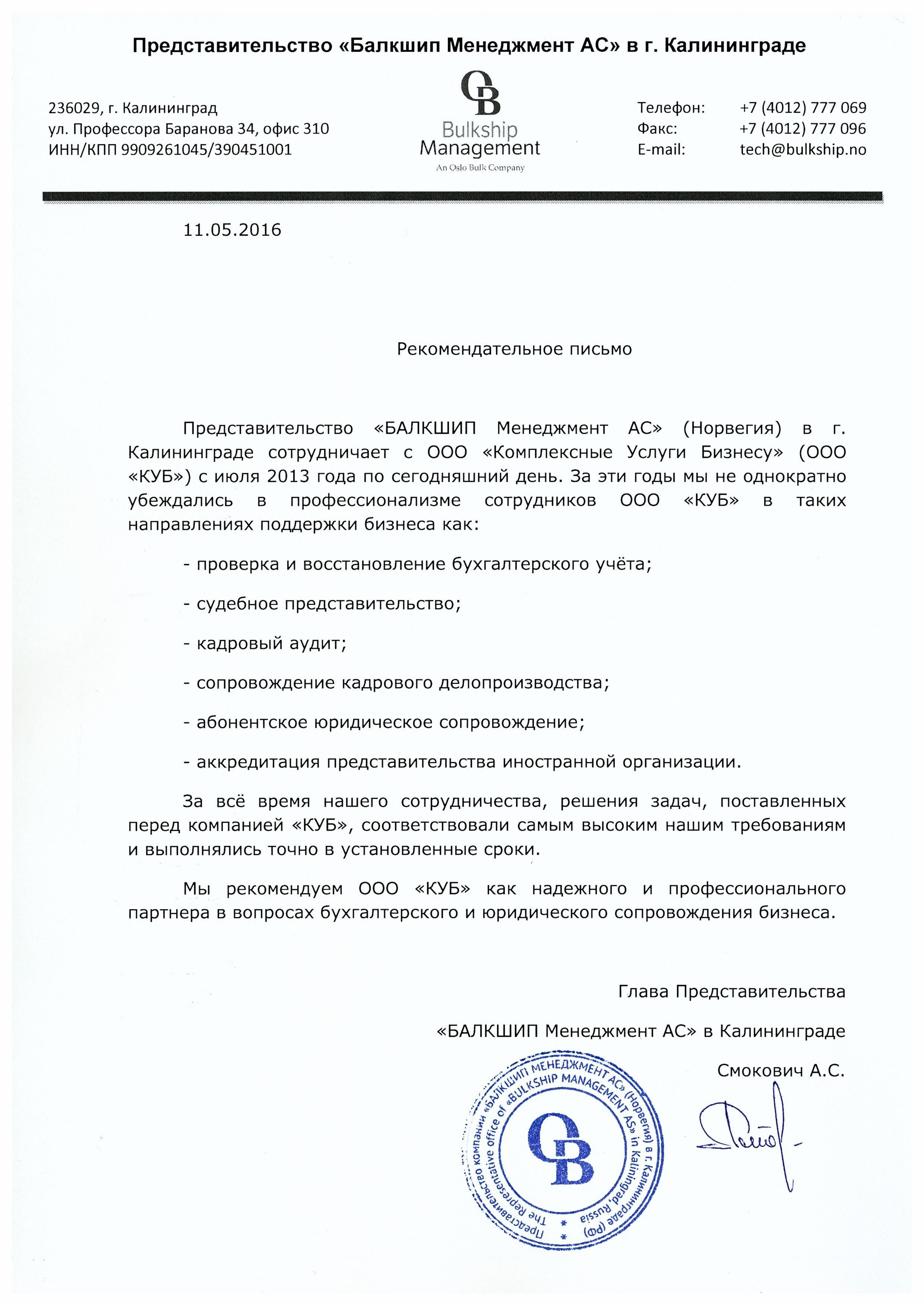Скан отзыва от Представительство «БАЛКШИП Менеджмент АС» (Норвегия) в г.Калининграде