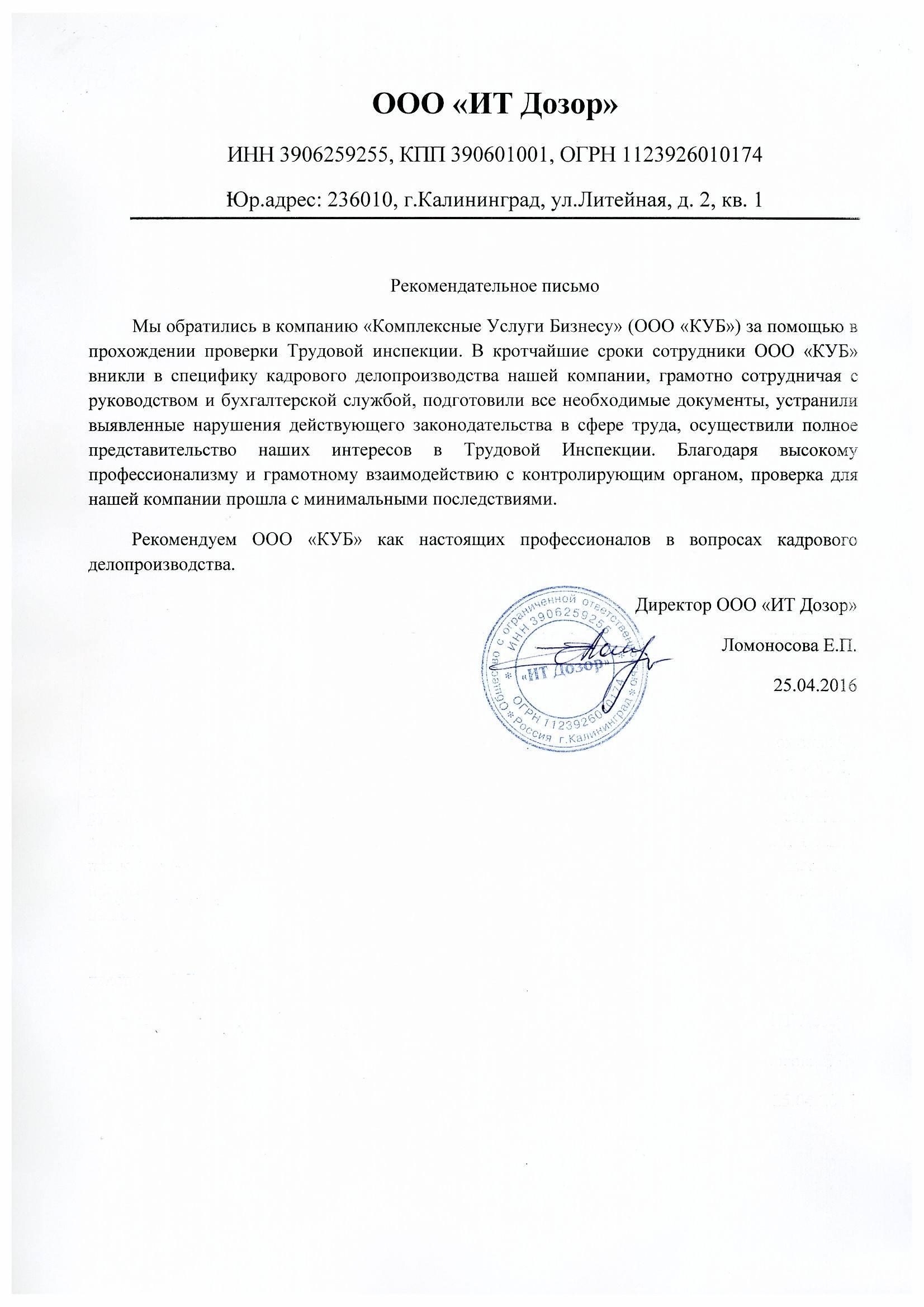 Скан отзыва от Рекомендательное письмо от ООО «ИТ Дозор»
