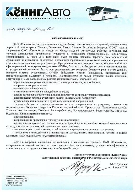 Скан отзыва от ОАО «КёнигАвто»