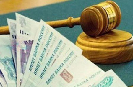 компенсация за незаконное обвинение