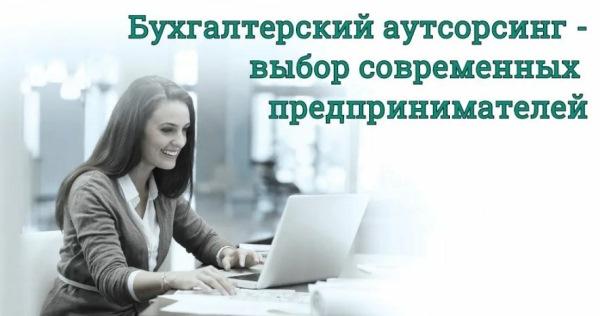 бухгалтерский аутсорсинг - выбор современных предпринимателей